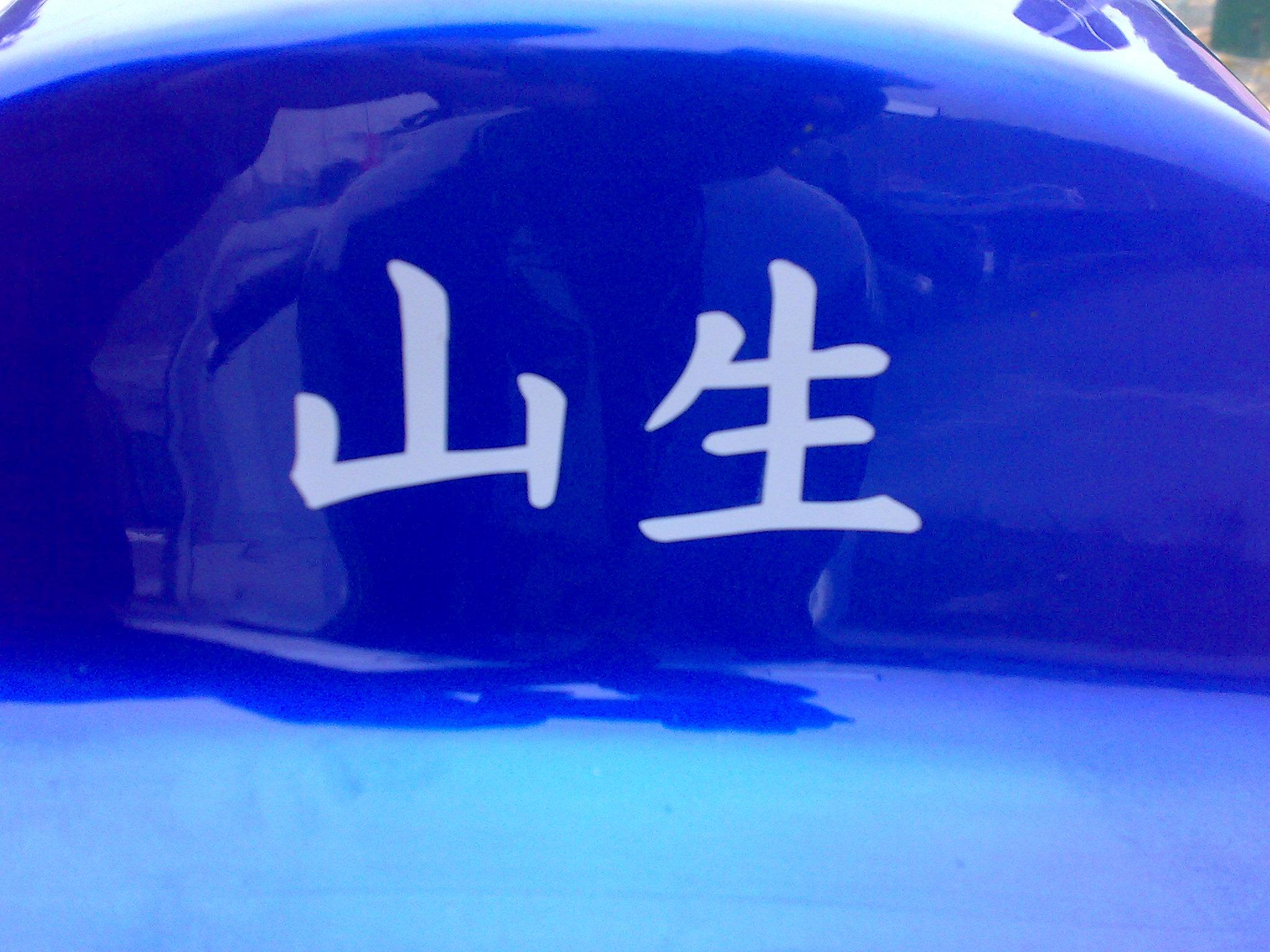 Yamaha In Japanischen Schriftzeichen R6 Optik Yamaha